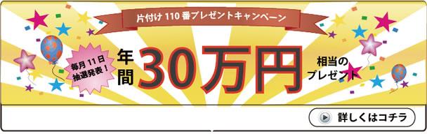 【ご依頼者さま限定企画】奈良片付け110番毎月恒例キャンペーン実施中!