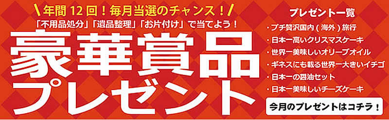 奈良(名古屋)片付け110番「豪華賞品プレゼント」