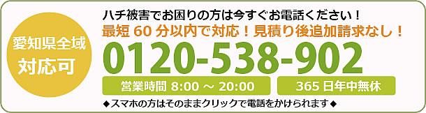 奈良県蜂駆除・巣の撤去電話お問い合わせ「0120-538-902」