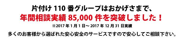 奈良片付け110番は、グループトータル年間相談実績85000件を突破しました!多くのお客様から選ばれた安心安全のサービスですので安心してご相談下さい。