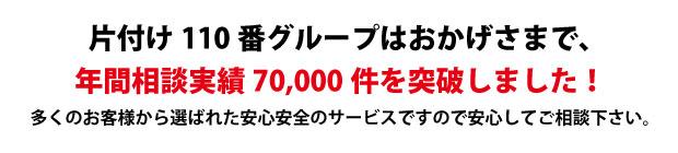 """""""奈良片付け110番は、グループトータル年間相談実績70000件を突破しました!多くのお客様から選ばれた安心安全のサービスですので安心してご相談下さい。"""""""