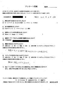桜井市で3人掛けソファ回収のお客様の声