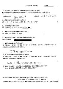 奈良市南京終町でタンス、机などの家具類回収ご依頼のお客様の声