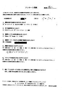 桜井市にて家庭ごみ・不燃ごみの回収処分 お客様の声