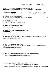 奈良市にてソファー、テレビなどの回収処分 お客様の声