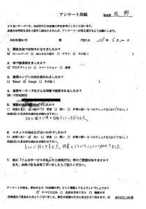 奈良市にてエレクトーンの回収処分 お客様の声