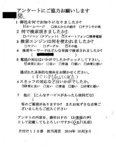 奈良市にて遺品整理のご依頼 お客様の声