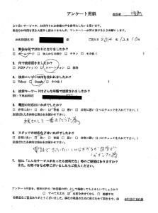 奈良県生駒市にて遺品整理のご依頼 お客様の声