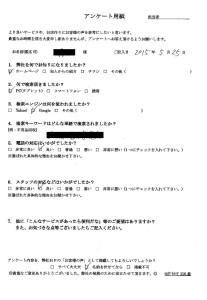 奈良県天理市にて遺品整理のご依頼 お客様の声