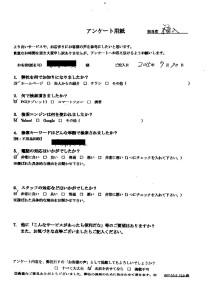 奈良県桜井市にて不用品の回収 お客様の声