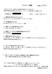 奈良県奈良市にて遺品整理 お客様の声