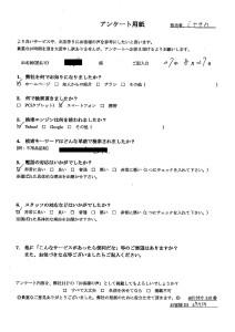 奈良市にて不用品の回収 お客様の声