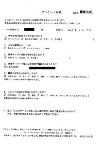 奈良県天理市にて不要品の引き取り お客様の声 お客様の声