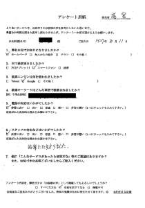 奈良県香芝市にてゴミの片付け お客様の声
