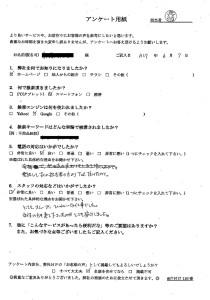奈良県天理市にて不要品の回収整理 お客様の声