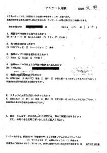 桜井市にて粗大ごみの回収 お客様の声