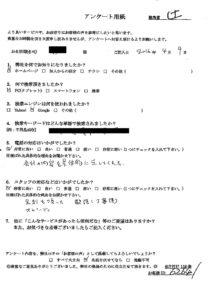 奈良市にてゴミの回収 お客様の声