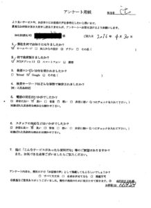 奈良市にて廃棄物の回収処理 お客様の声