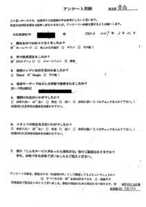 奈良県五條市にて産業廃棄物ゴミの回収 お客様の声