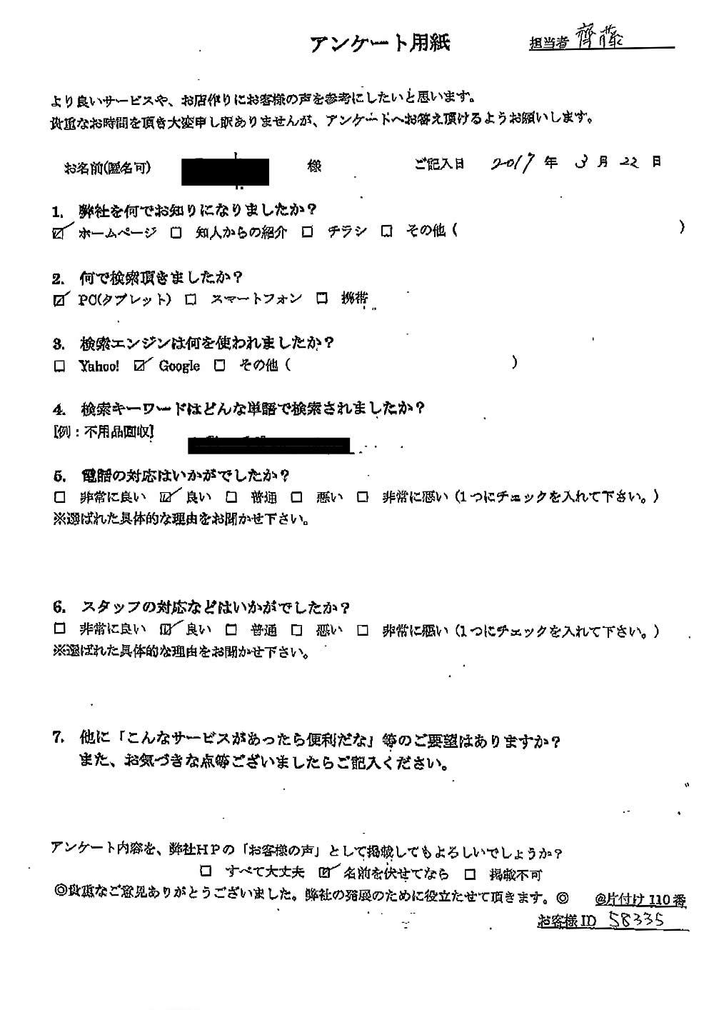 奈良県五條市にて産業廃棄物ゴミの回収 お客様の声 | 奈良県 ...