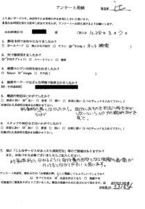 奈良県五條市にて不用品の回収 お客様の声