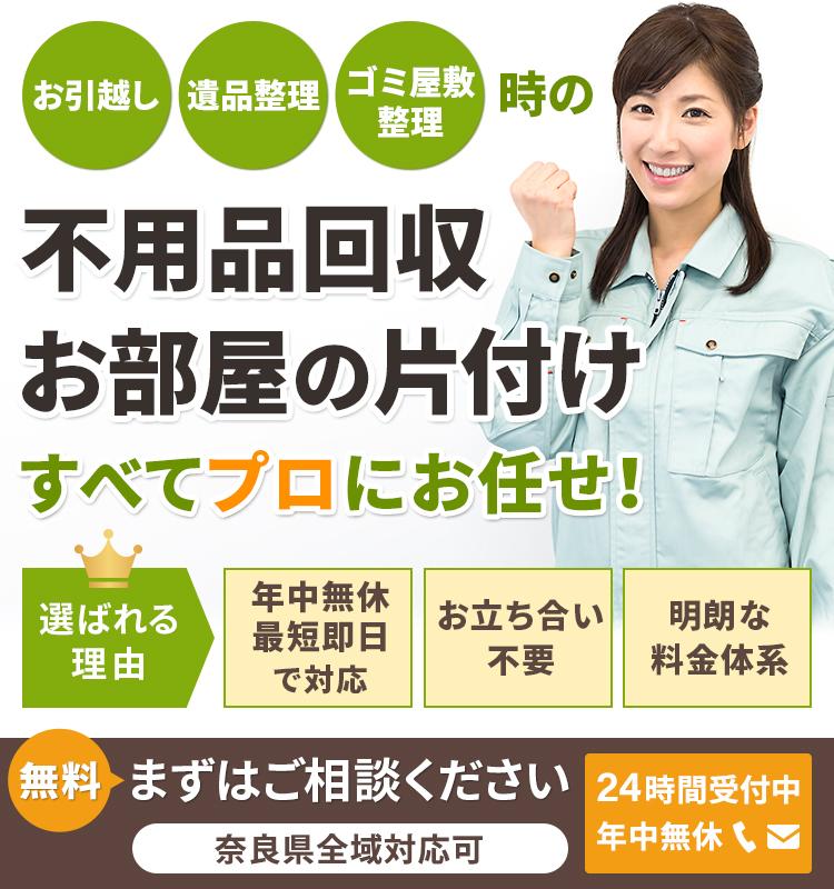 奈良県で不用品回収片付け処分なら「奈良片付け110番」